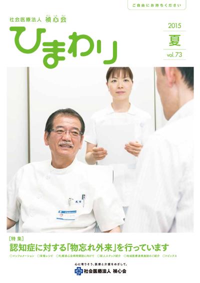 No.73/2015.初号