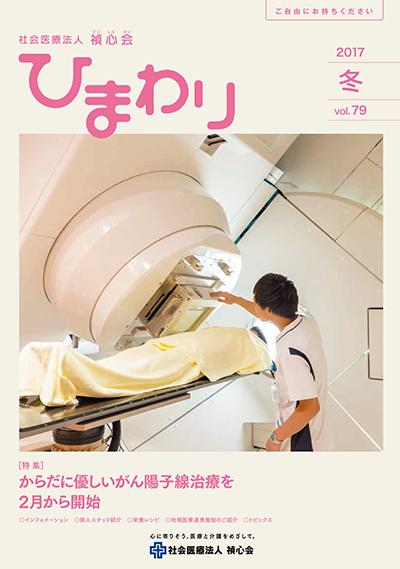 No.79/2017.冬号