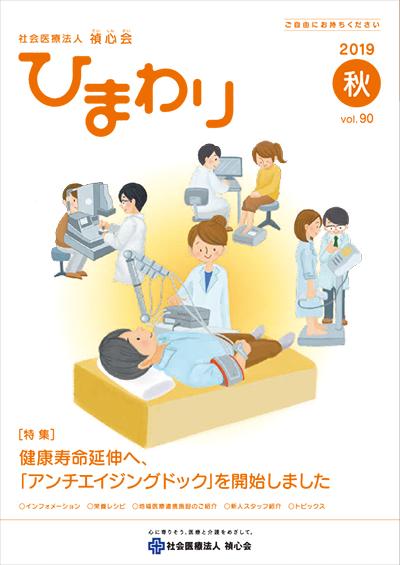 No.90/2019秋号