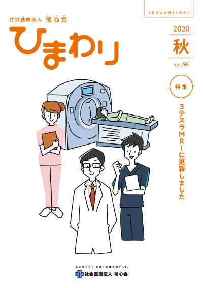 No.94/2020.秋号