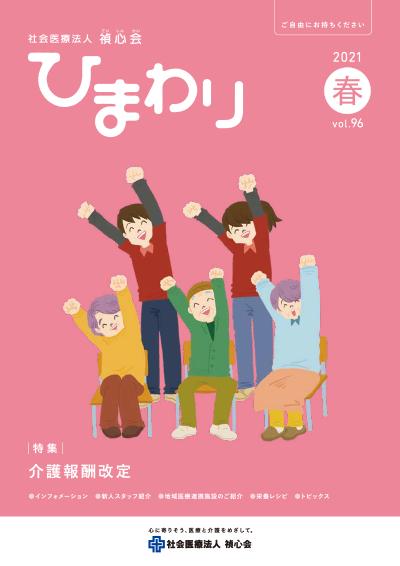No.96/2021春号