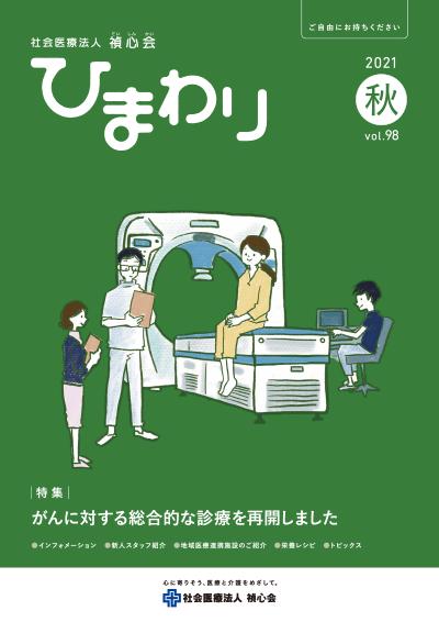 2021秋号