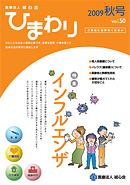 No.50/2009.秋号