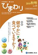 No.54/2010.秋号
