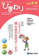No.51/2010.新年号