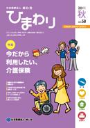 No.58/2011.秋号