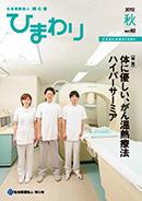No.62/2012.秋号