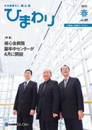No.60/2012.春号