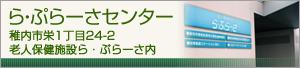 ら・ぷらーさセンター