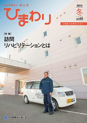 No.63/2013.冬号