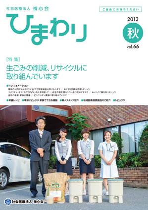 No.66/2013.秋号