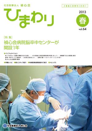 No.64/2013.春号