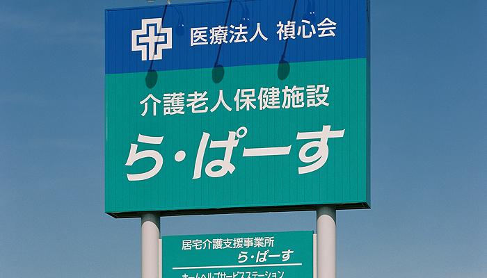 老人保健施設ら・ぱーすの写真