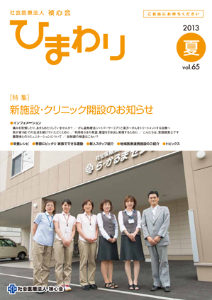No.65/2013.夏号