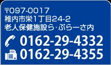 稚内市栄1丁目24-2老人保健施設ら・ぷらーさ内
