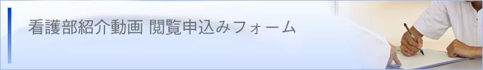 看護部紹介動画 閲覧申し込みフォーム