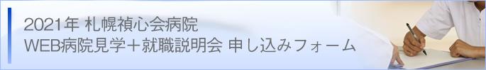 2021年 札幌禎心会病院 WEB病院見学+就職説明会 申し込みフォーム
