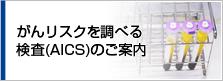 AICSのご案内のボタン画像