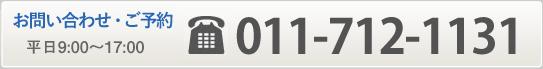 011-712-1131