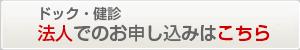 ドック・健診申し込みフォーム【法人】