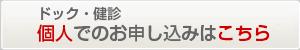 ドック・健診申し込みフォーム【個人】