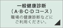 一般健康診断(A・B・Cコース)