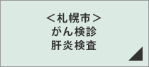 <札幌市>がん検診 肝炎検査