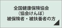 全国健康保険協会(協会けんぽ)被保険者・被扶養者の方