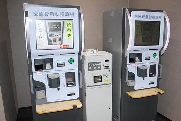 医療費自動精算機の写真