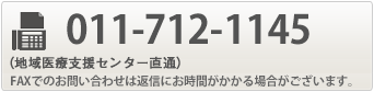 011-712-1145