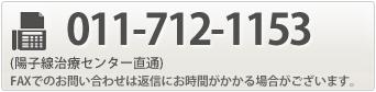 011-712-1153