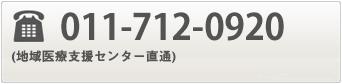 011-712-0920