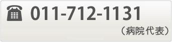 TEL:011-712-1131(代表)