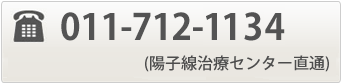 011-712-1134