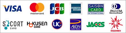 お支払いには各種クレジットカードがご利用いただけます。