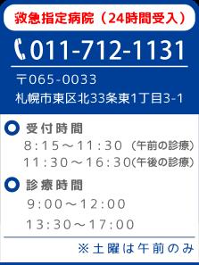 電話番号・受付時間・診療時間