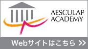 aesculap-academy_jp