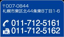 住所・電話番号・FAX番号
